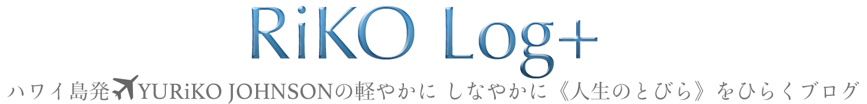 RiKO Log+[ハワイ島リトリート&パーソナルセッション]